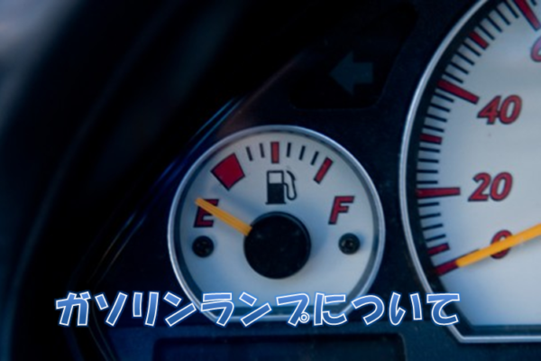 ガソリンランプがついた車はどれくらい走れるの?実は50キロ以上走る!